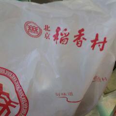 稻香村(第15營業部)用戶圖片