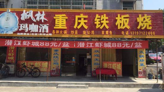 重慶鐵板燒