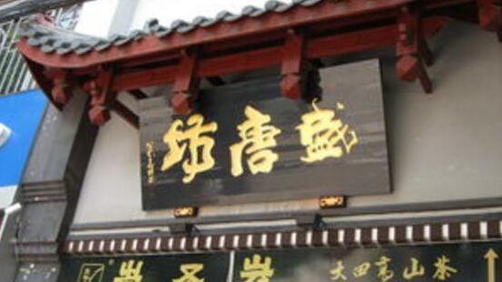 福州漢唐文化城