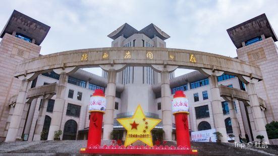 陝西省圖書館