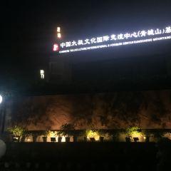 칭청산루이홍호텔 온천 여행 사진