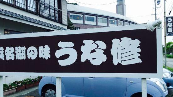 Unashu