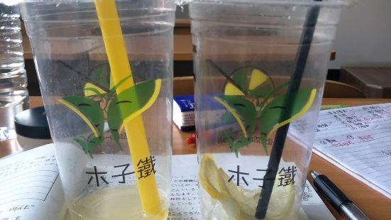木子鐵(新校區店)