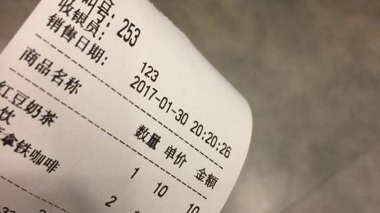 甘茶度(華潤永珍城店)