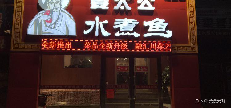 姜太公水煮鱼(沈阳总店)3
