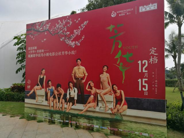 Mission Hills H‧Brothers Feng Xiaogang Film Commune