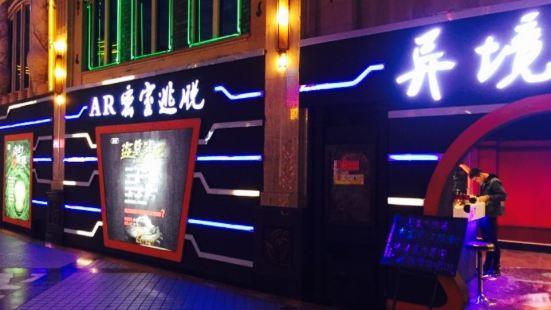 Yijing Kongjian Vr Zhuti Leyuan+Ar Escape Room