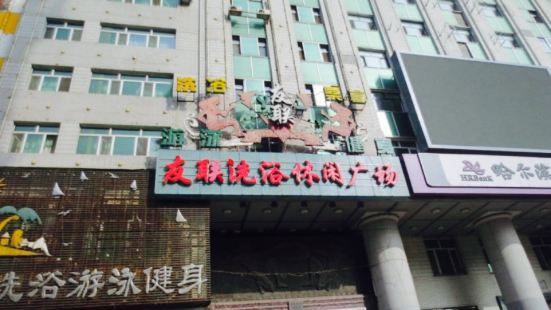 友聯洗浴休閒廣場(東北門店)