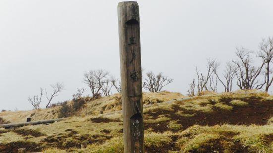 Mt. San no to