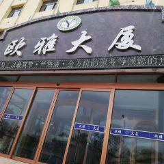 歐雅茶餐廳用戶圖片
