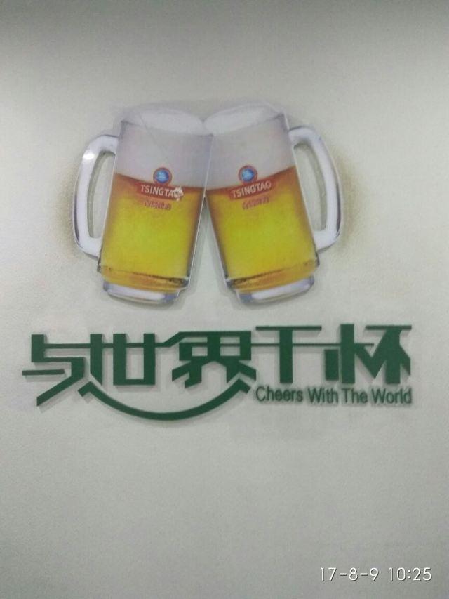 칭다오 맥주 제2공장---순생의 여행