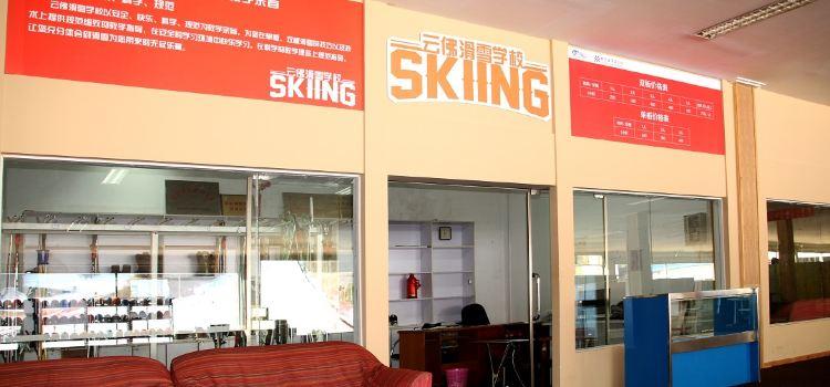Yunfo Ski Resort3