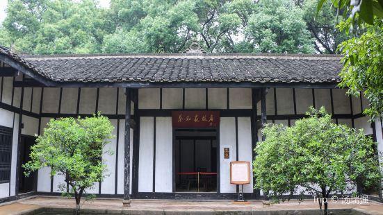 Cai Hesen Former Residence