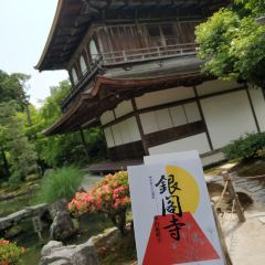 Ginkakuji User Photo
