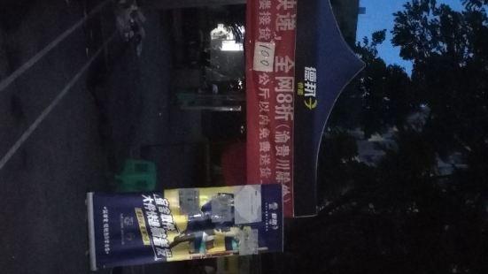 Xinan Daxue Juyuan Yuanqu Culture Square