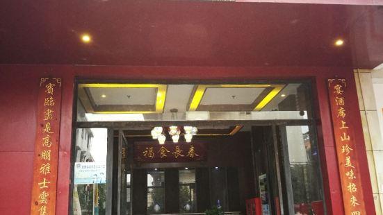 富川賓宴主題餐廳