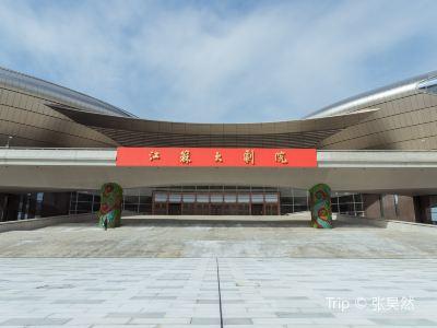 江蘇大劇院