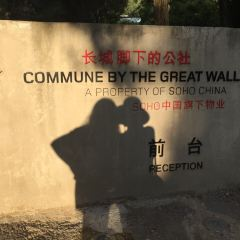Commune by the Great Wall User Photo