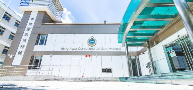 Hong Kong Correctional Services Museum