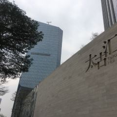 Taikoo Hui User Photo