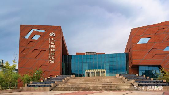 大慶城市規劃展示館