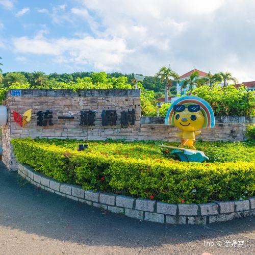 統一渡假村墾丁海洋體驗樂園