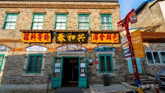 Jajangmyeon Museum