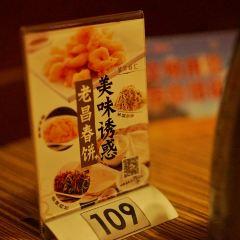 LaoChang Spring Pancake User Photo
