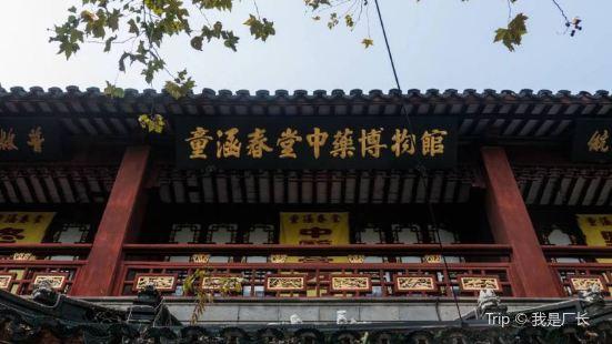 Tonghanchuntang Zhongyao Museum