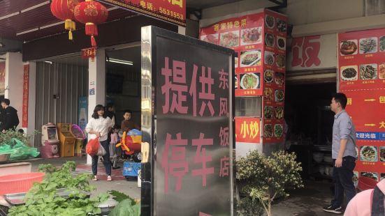 東風牛系列客家風味飯店
