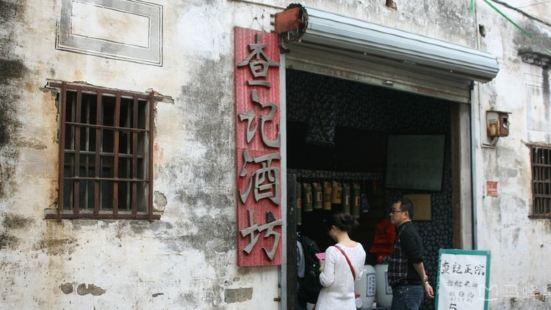 查記酒坊(下曉起店)