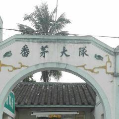 Fanmao Li Village User Photo