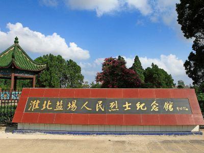 陳家港烈士陵園