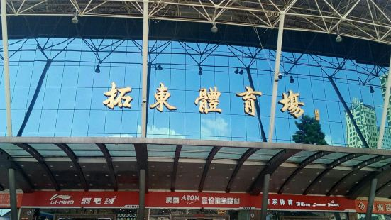 Tuodong Sports Center