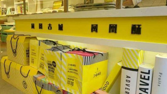 三味酥屋(東門店)