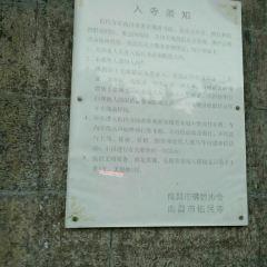 佑民寺用戶圖片