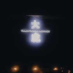 大虎老火鍋(江北店)用戶圖片