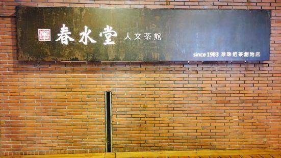 春水堂人文茶館(中正店)