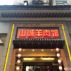 ShanCheng Mutton Restaurant User Photo
