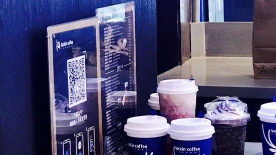 luckin coffee瑞幸咖啡(第一城店)