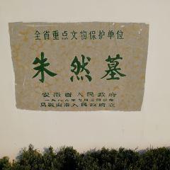 朱然墓園用戶圖片