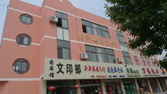 Lijin Library