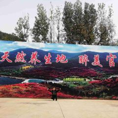 Guanhushan Scenic Area User Photo