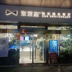 張愛施藝術西點(漢街店)用戶圖片