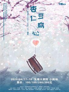 【无锡】话剧《杏仁豆腐心》-太湖