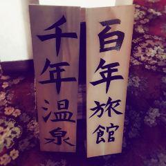 武雄溫泉用戶圖片