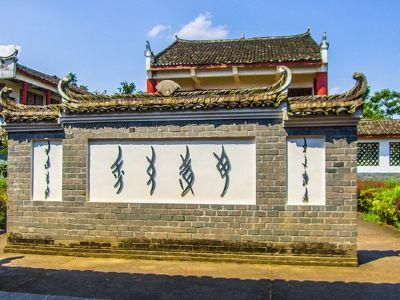 江永女書生態博物館