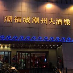 潮福城(湖濱北路店)用戶圖片