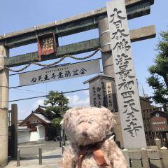 Shitennoji Temple User Photo