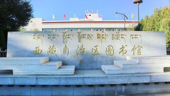 西藏圖書館